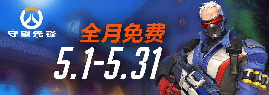 《守望先锋》五月全月免费试玩  竞技模式除外