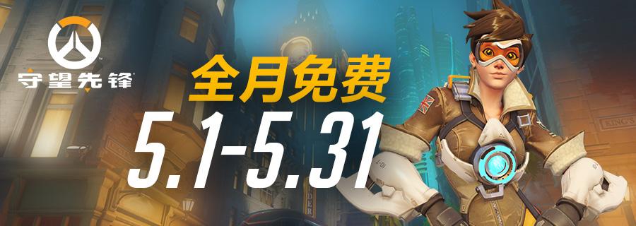 守望先锋免费试玩开启!5月1日-5月31日全月免费