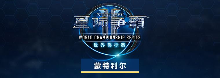 《星际争霸2》世界锦标赛蒙特利尔站9月8日打响